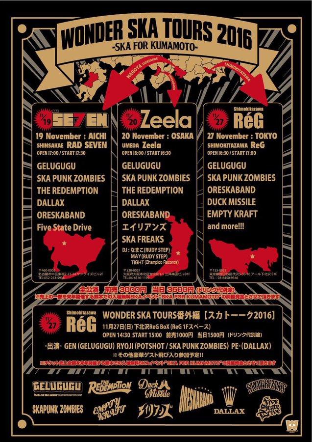 WONDER SKA TOURS 2016 -SKA FOR KUMAMOTO-