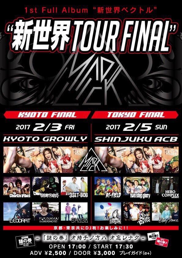 """MADLICK """"新世界 TOUR FINAL"""""""