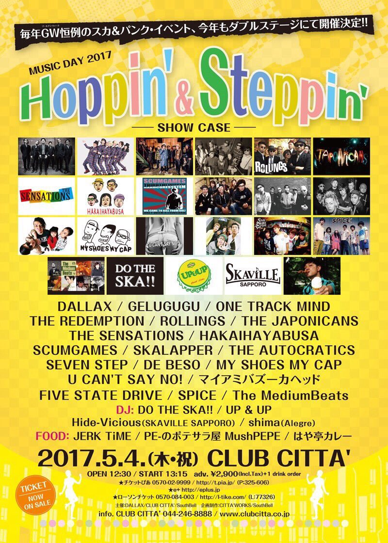 Hoppin' & Steppin' SHOW CASE 2017