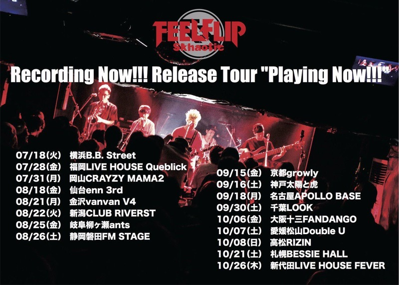 """FEELFLIP """"Recording Now!!"""" Release Tour """"Playing Now!!"""""""