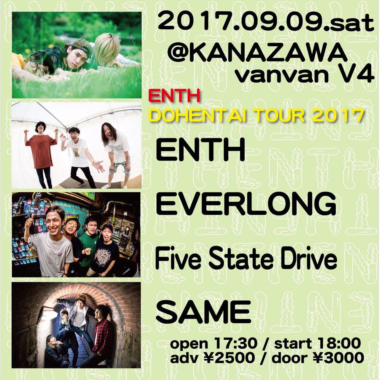 """ENTH """"DOHENTAI TOUR 2017"""""""