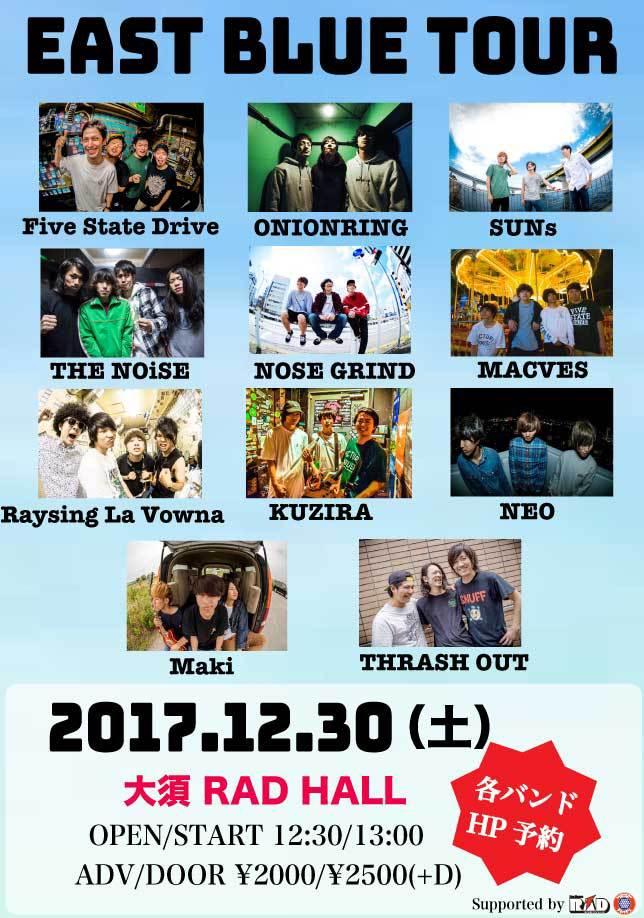EAST BLUE TOUR FINAL