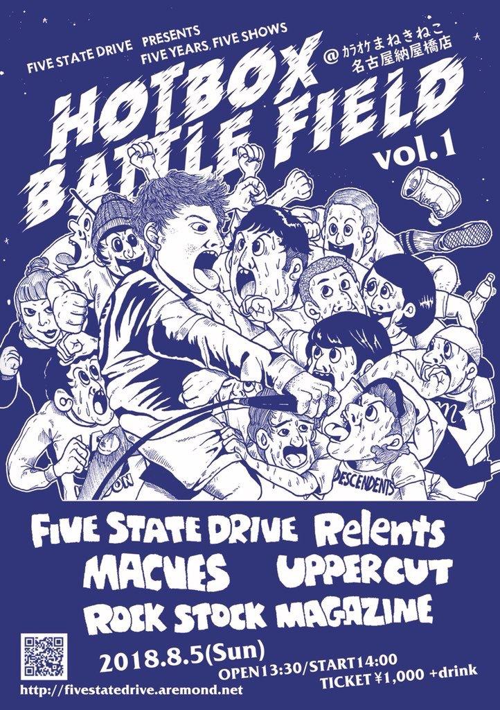 """Five State Drive pre. """"Hotbox Battlefield vol.1"""""""