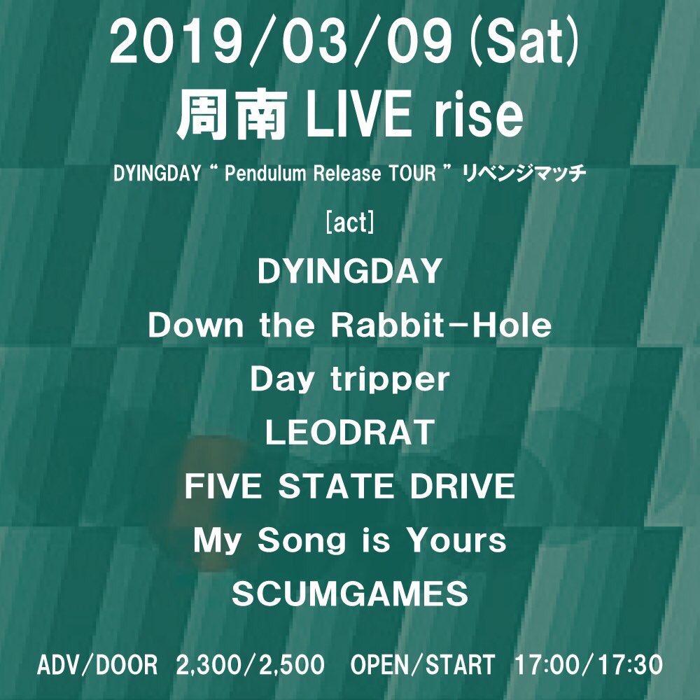 【振替公演】DYINGDAY -Pendulum Release Tour- リベンジマッチ