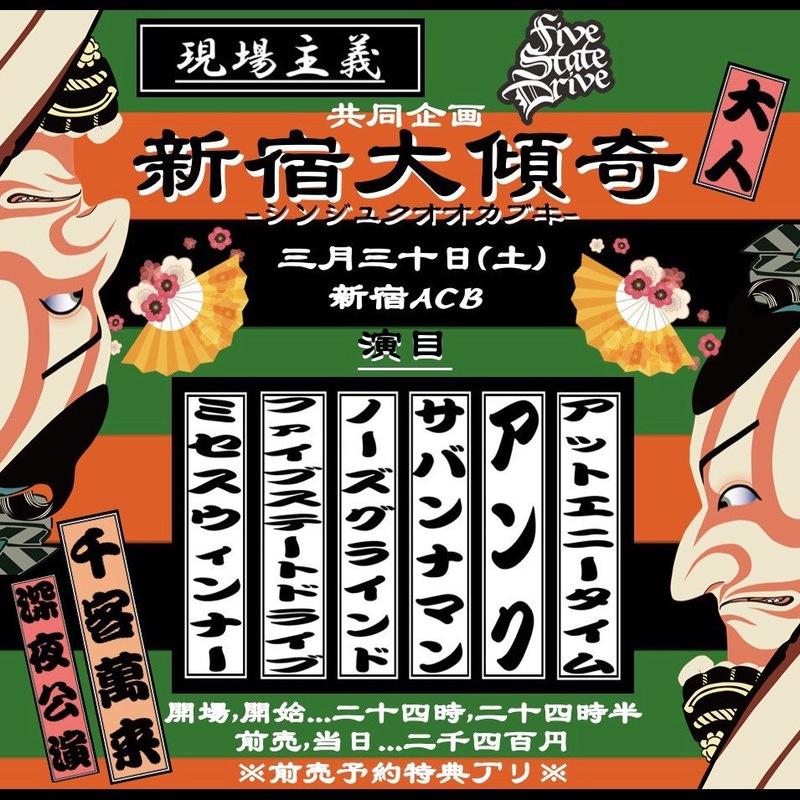 """現場主義xFSD pre. """"新宿大傾奇 -シンジュクオオカブキ-"""""""
