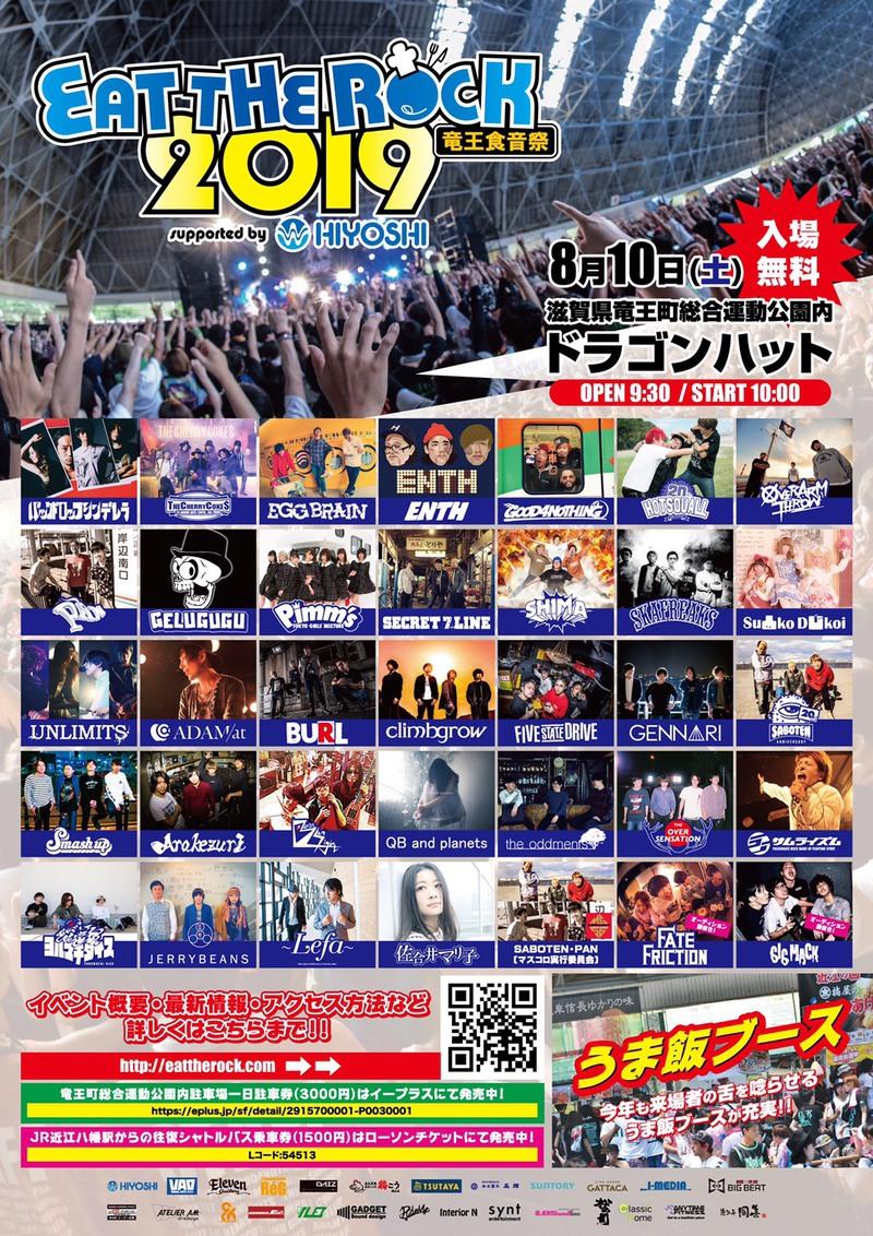 EAT THE ROCK 2019 竜王食音祭