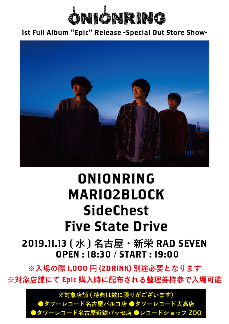 """ONIONRING """"1st Full Album """"Epic"""" Release -Special Out Store Show –"""