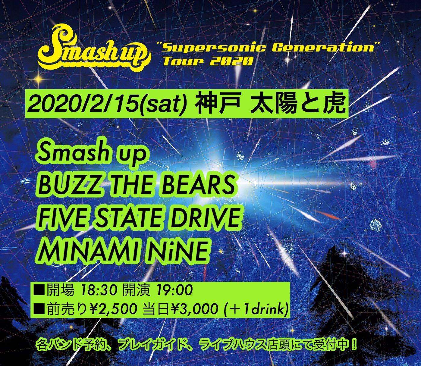 """Smash up """"Supersonic Generation"""" Tour 2020"""