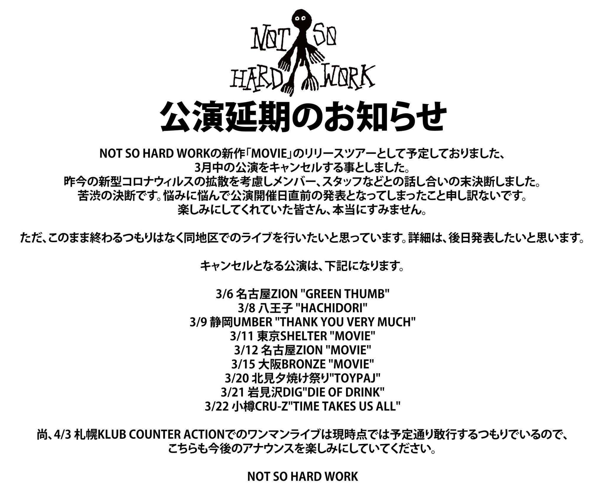 "【開催延期】NOT SO HARD WORK ""Movie"" Release Tour"