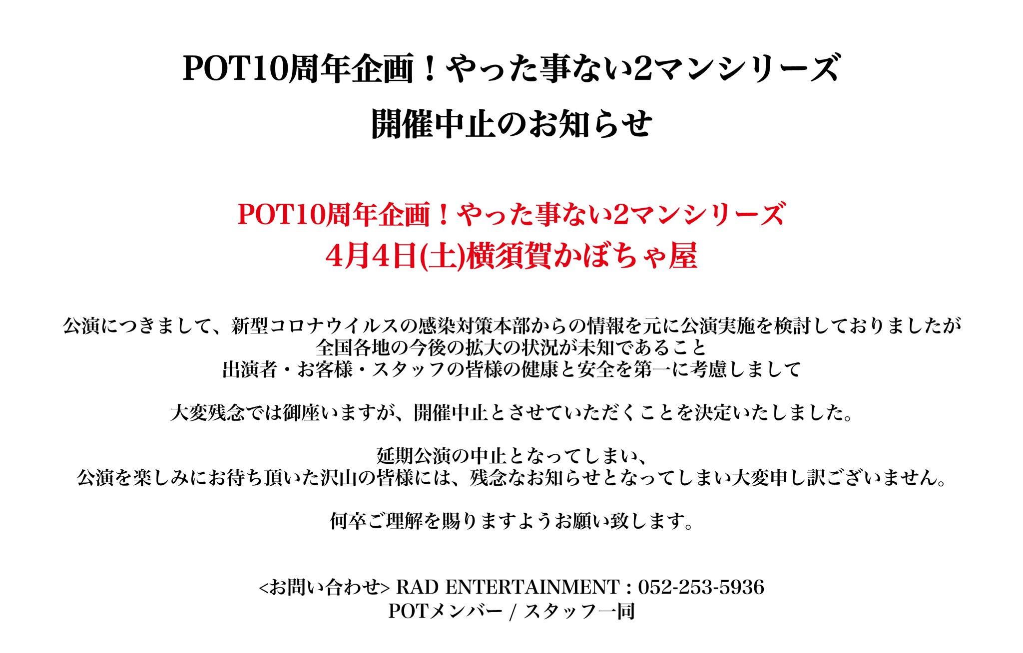 【振替公演/開催中止】POT10周年企画!やった事ない2マンシリーズ
