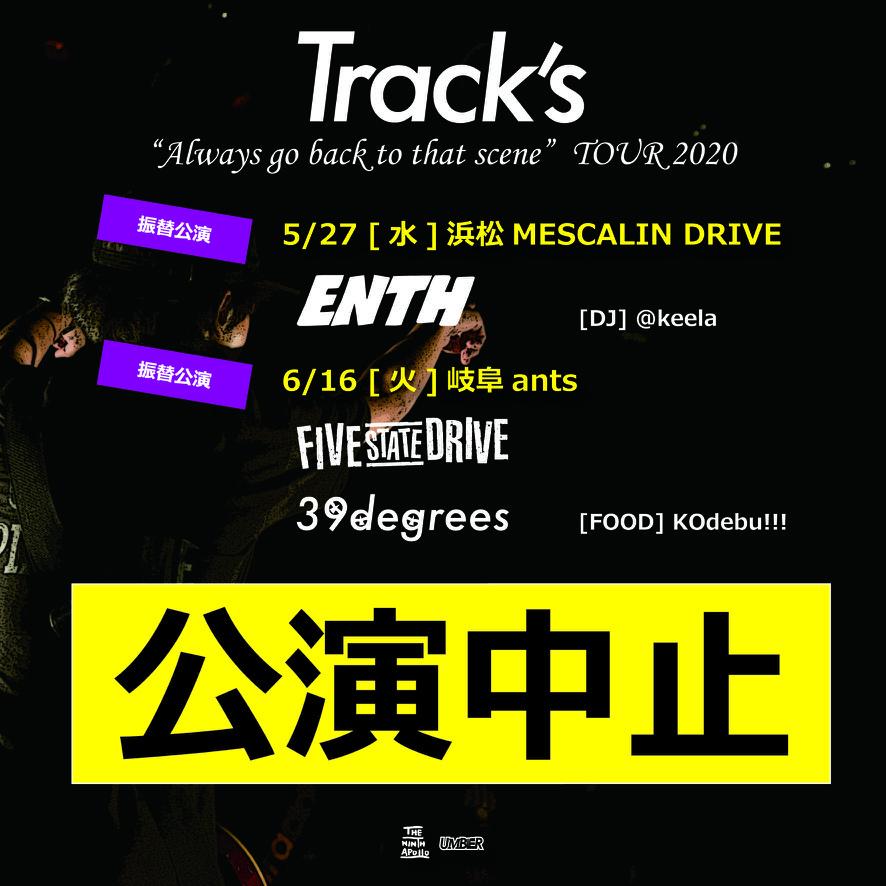 """【振替公演/開催中止】Track's """"Always go back to that scene"""" TOUR 2020"""