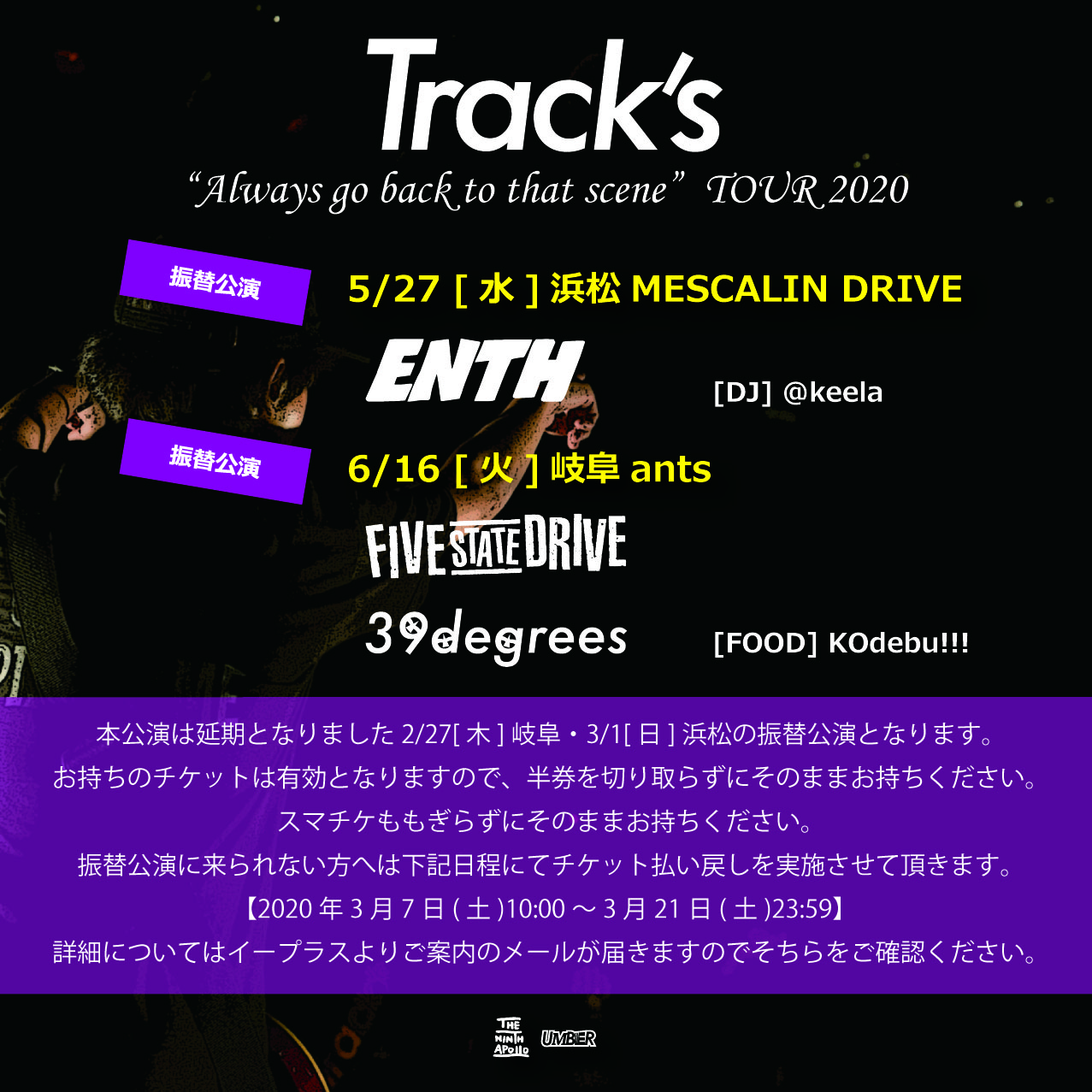 """【開催延期】Track's """"Always go back to that scene"""" TOUR 2020"""