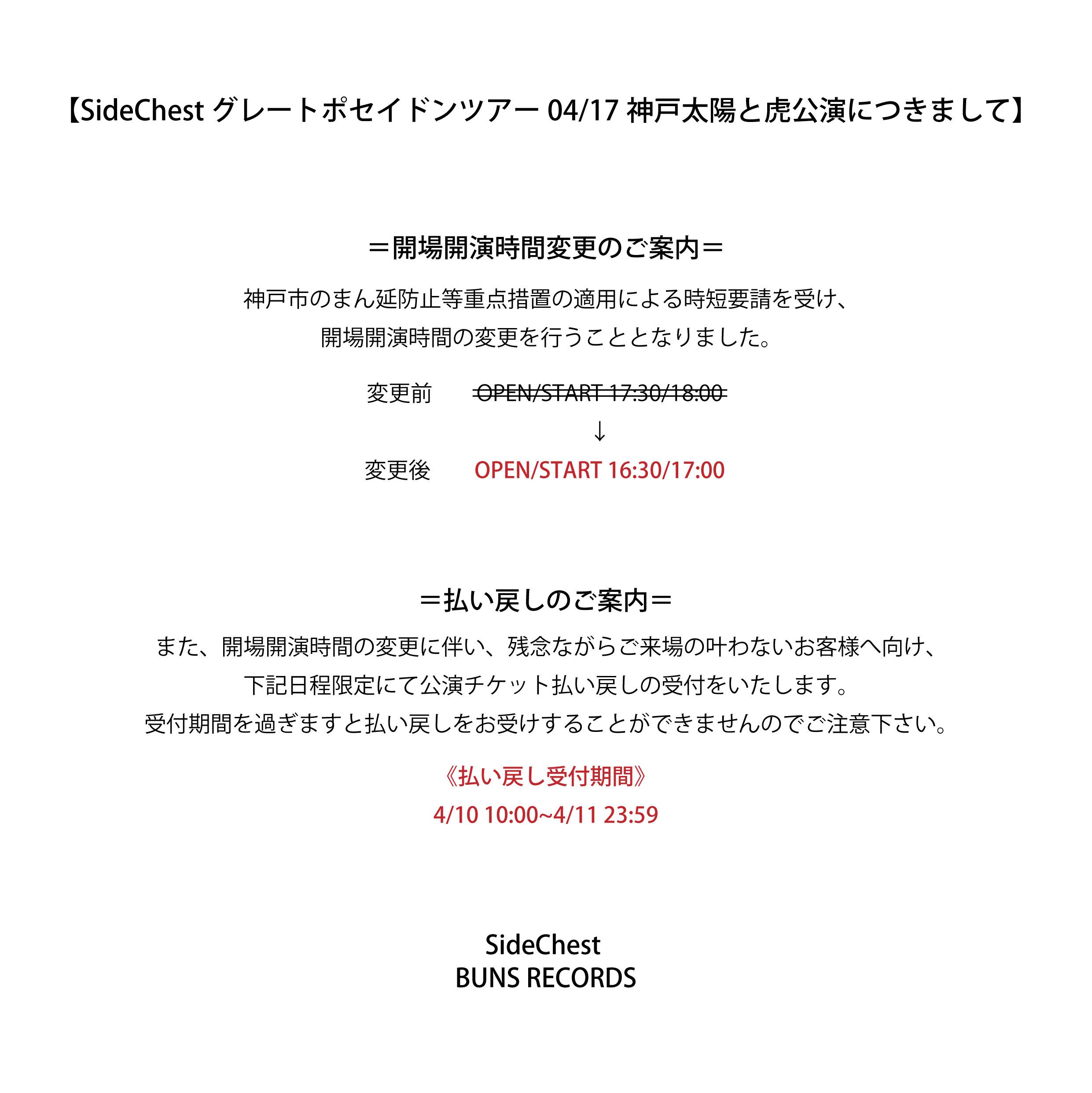 "SideChest ""グレートポセイドンツアー -初日シリーズ-"""